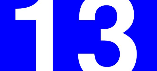 Что число 13 значит в православии